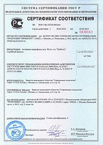 СКАЧАТЬ СЕРТИФИКАТ STELBERRY M-40