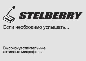 СКАЧАТЬ ИНСТРУКЦИЮ STELBERRY M-40