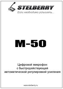 СКАЧАТЬ КАТАЛОГ STELBERRY M-50