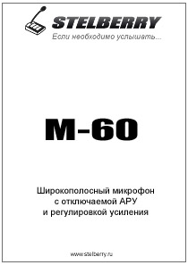 СКАЧАТЬ ИНСТРУКЦИЮ STELBERRY M-60