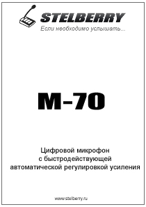 СКАЧАТЬ ИНСТРУКЦИЮ STELBERRY M-70
