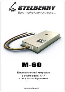 СКАЧАТЬ КАТАЛОГ STELBERRY M-60