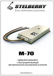 СКАЧАТЬ КАТАЛОГ STELBERRY M-70