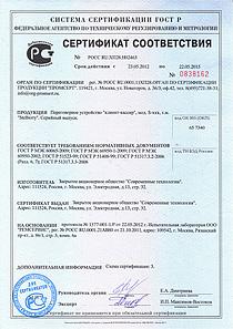 СКАЧАТЬ СЕРТИФИКАТ STELBERRY SX-520