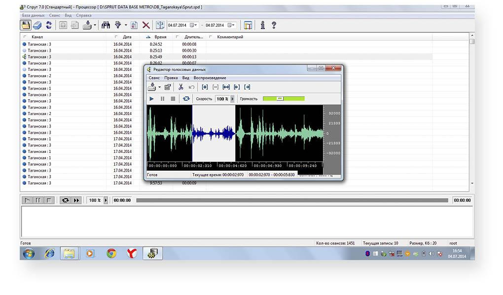 программное обеспечение комплекса STELBERRY SX-400