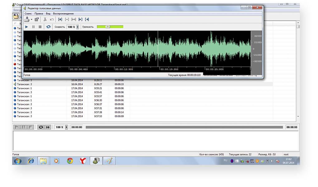 программное обеспечение комплекса STELBERRY SX-401