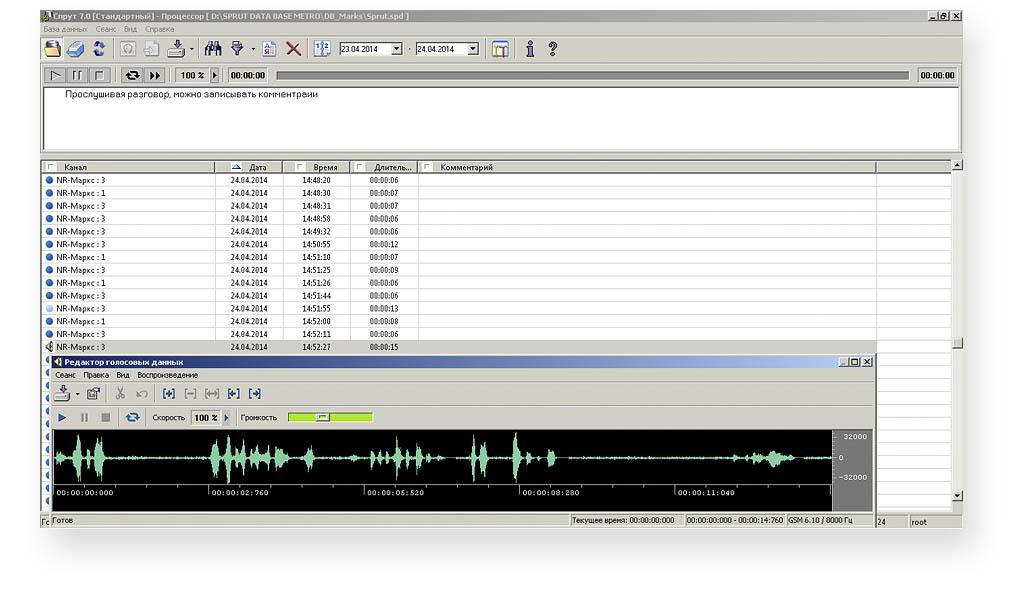 программное обеспечение комплекса STELBERRY SX-420
