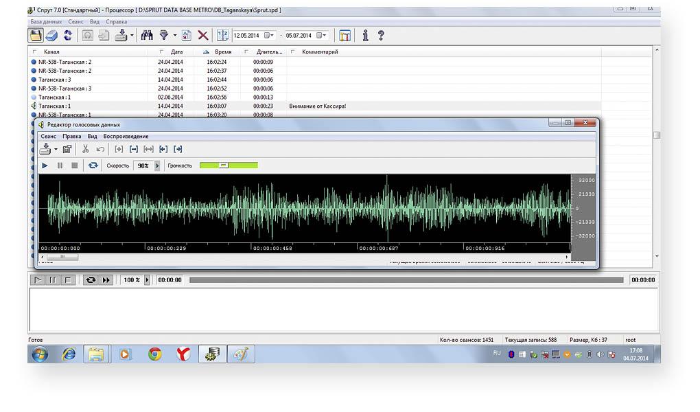 программное обеспечение комплекса STELBERRY SX-425