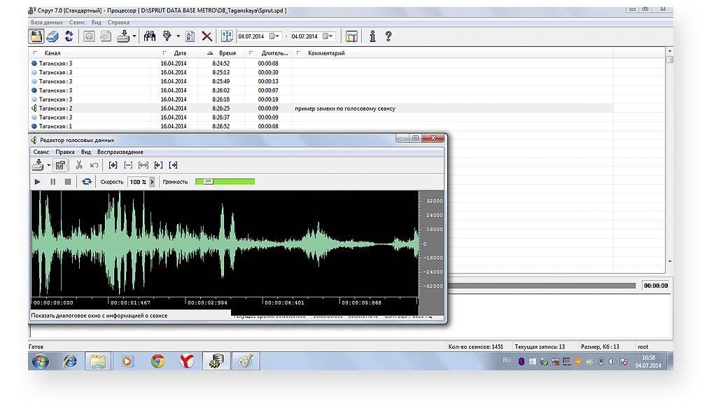 программное обеспечение комплекса STELBERRY SX520