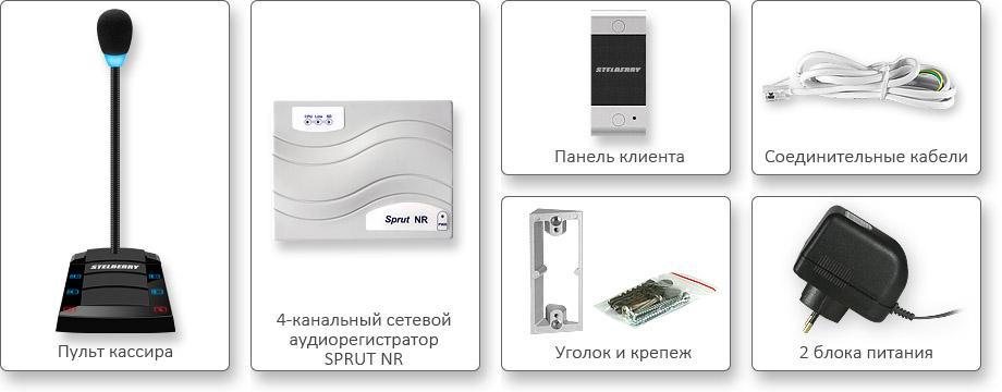 Комплект поставки комплекса STELBERRY SX-400