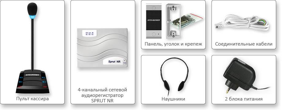 Комплект поставки комплекса STELBERRY SX-401