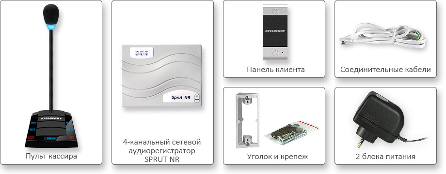 Комплект поставки комплекса STELBERRY SX-410