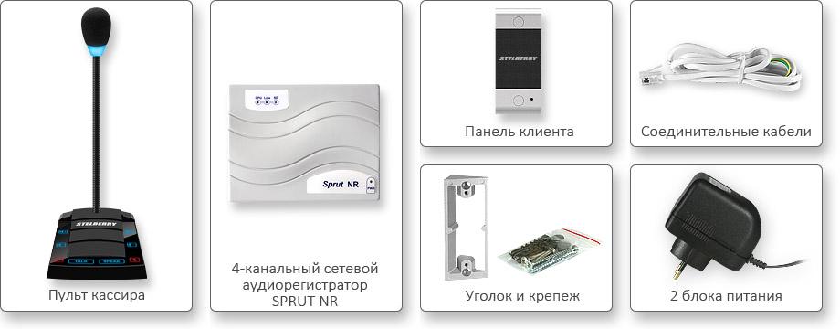 Комплект поставки комплекса STELBERRY SX-510