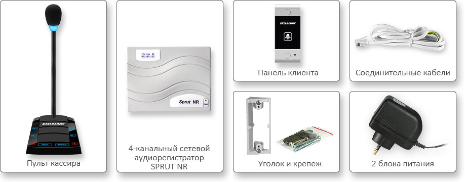 Комплект поставки комплекса STELBERRY SX-520