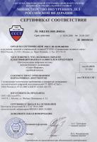 Сертификат МВД РФ на системы оповещения «Спрут-Информ» 2006-2007