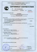 Сертификат соответствия ГОСТ Р на платы CTI «Ольха» 2006-2009