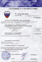 Сертификат МВД РФ на комплексы записи «Спрут» 2009-2010 гг.