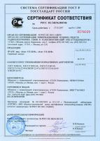 Сертификат соответствия Госстандарта России 2007-2008 гг.