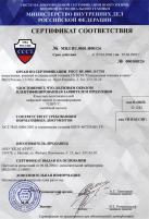 Сертификат МВД РФ на комплексы записи «Спрут» 2004-2005 гг.