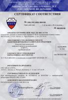 Сертификат МВД РФ на комплексы записи «Спрут» 2005-2006 гг.