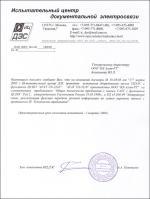 Декларация соответствия ФАС на IP-АТС «Агат» UX-3210 1/3