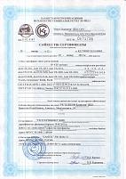 Сертификат Соответствия Госстандарта Республики Казахстан на IP АТС «Агат»  UX (стр2)