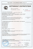 Сертификат соответствия Госстандарта России на IP-АТС «Агат»  UX 2015-2018 гг.