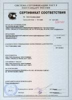 Сертификат Госстандарта РФ на комплексы записи «Спрут» 2009-2012 гг.