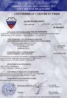 Сертификат МВД РФ на системы оповещения «Спрут-Информ» 2007-2008