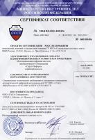 Сертификат МВД РФ на системы оповещения «Спрут-Информ» 2009-2010