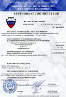 Сертификат МВД РФ на комплексы записи «Спрут» 2010-2011 гг.