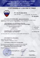 Сертификат МВД РФ на комплексы записи «Спрут» 2008-2009 гг.