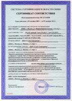 Сертификат соответствия в области связи 2009-2012 гг.