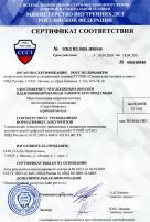 Сертификат МВД РФ на системы оповещения «Спрут-Информ» 2010-2011