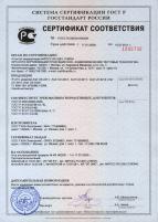 Сертификат соответствия Госстандарта России 2009-2011 гг.