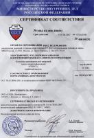 Сертификат МВД РФ на комплексы записи «Спрут» 2007-2008 гг.