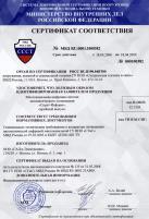 Сертификат МВД РФ на системы оповещения «Спрут-Информ» 2008-2009