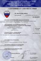 Сертификат МВД РФ на комплексы записи «Спрут» 2006-2007 гг.