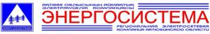 ТОО «Энергосистема» переходит на систему Спрут 7